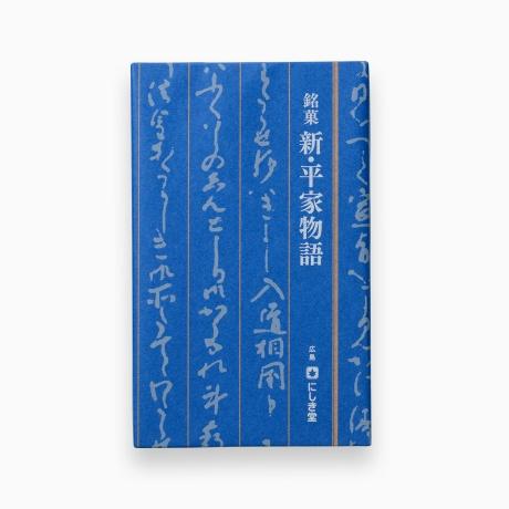 新・平家物語 9小箱入