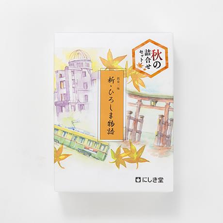 【秋季限定】秋の銘菓詰合せ8個入